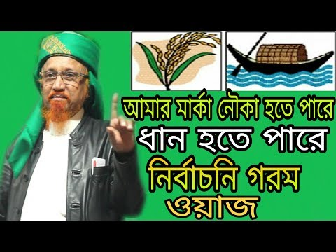 New Bnagla Gorom Waz 19/12/2018 nowka Vs Dan /Mawlana Junayed Al Habib/M.T Islamic Media