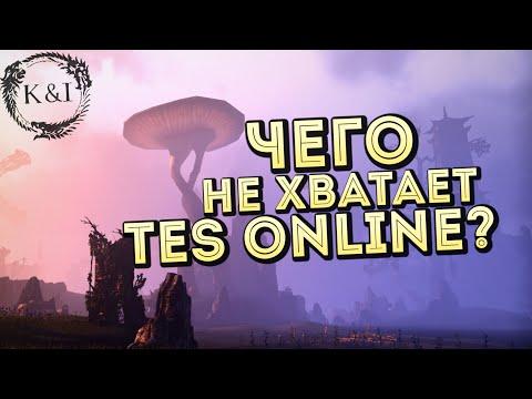 ESO: Чего не хватает The Elder Scrolls Online?