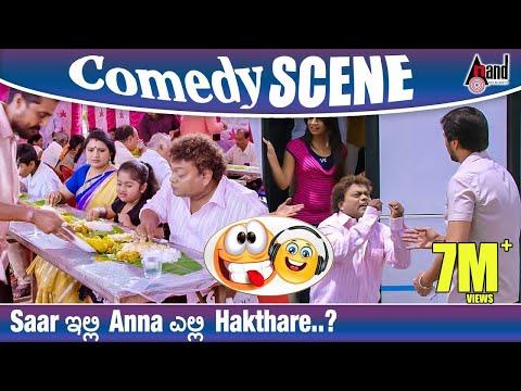 Video Saar ಇಲ್ಲಿ Anna ಎಲ್ಲಿ Hakthare..? | Kotigobba-2 | Sadhu Kokila | Chikkanna | Comedy Scene 4 download in MP3, 3GP, MP4, WEBM, AVI, FLV January 2017