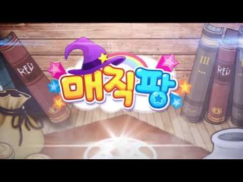 Video of 매직팡 for Kakao