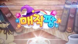 매직팡 for Kakao YouTube 동영상