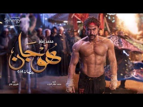"""شاهد الإعلان التشويقي الأول لمسلسل محمد إمام """"هوجان"""""""