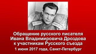 Обращение писателя Ивана Дроздова к Русскому съезду