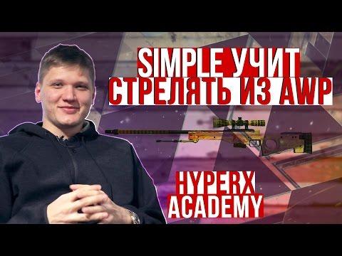 CSGO Tips. Как играть с AWP урок от S1mple. HyperX Academy