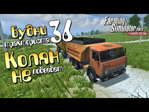 Колян не подведёт - ч36 Farming Simulator 2013