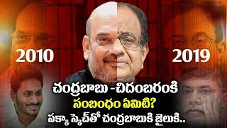 Video పక్కా స్కెచ్ తో చంద్రబాబు అరెస్ట్ || CM Jagan Master Sketch On Chandrababu Arrest || Amit Shah MP3, 3GP, MP4, WEBM, AVI, FLV September 2019