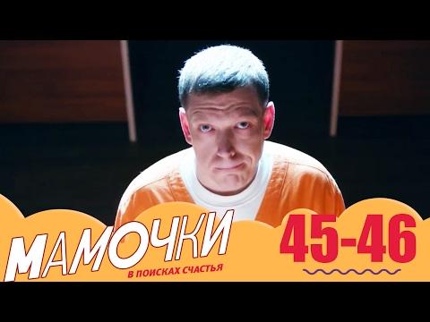 Мамочки 45-46 серии 3 сезон - комедийный сериал (видео)