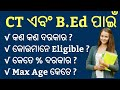 Odisha CT n BEd Eligibility Criteria 2018 !! Who Can Apply Odisha CT !! Who Can Apply BEd