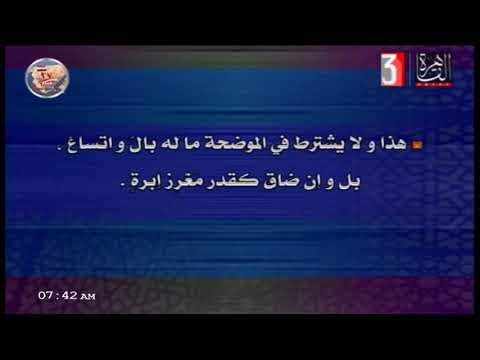 فقه مالكي للثانوية الأزهرية د بشير عبد الله علي 26-04-2019