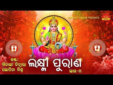 Laxmi Purana | ଲକ୍ଷ୍ମୀ ପୁରାଣ | ତୃତୀୟ ଭାଗ | Mitali Chinnara | Lopita Mishra | Srikant Gautam