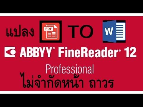 Abbyy finereader 12 crack torrent