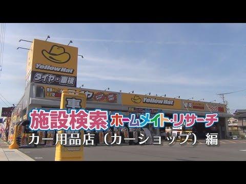 カー用品店(カーショップ)