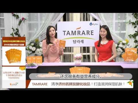 Tamrare 胶原蛋白济州蜜柑面膜