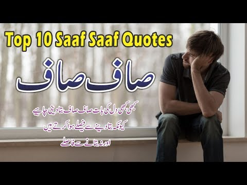 Short quotes - Top 10 Saaf Saaf Quotes in urdu with voice and images  motivational quotes