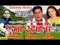 Uttarakhandi DJ Song - Aija Syali || Jitendra Panwar & Meena Rana || hit latest garhwali dj song