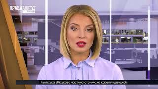 Випуск новин на ПравдаТУТ Львів 19.07.2018