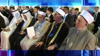 V съезд лидеров мировых и традиционных религий (2015 г.)