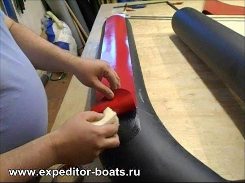 как клеить усиление для лодок пвх видео