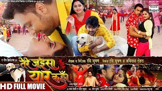 Video TERE JAISA YAAR KAHAN | Pawan Singh & Kajal Raghwani | BHOJPURI FILM | भोजपुरी सुपरहिट फिल्म download in MP3, 3GP, MP4, WEBM, AVI, FLV January 2017