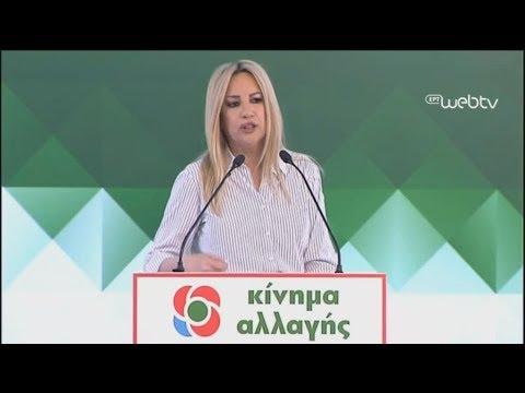 Ομιλία Φώφης Γεννηματά  στη συνεδρίαση της Κεντρικής Πολιτικής Επιτροπής του Κινήματος Αλλαγής