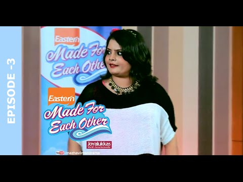 Made for Each Other I Ep 3 - Where's the party tonight I Mazhavil Manorama