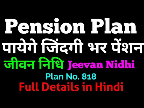 जीवन निधि | LIC पेंशन प्लान | Plan No. 818 | Retirement Planing | Full Details in Hindi | Pension