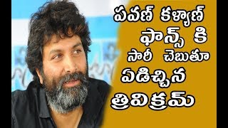 Video Trivikram Says Sorry To Pawan Kalyan Fans On Movie Result || Trivikram Upset On Negative Reviews MP3, 3GP, MP4, WEBM, AVI, FLV April 2018