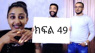 የተቀበረዉ ምዕራፍ 2 ክፍል 49/ክፍል 49 Yetkeberew Season 2 Ep 49