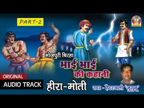 Video Bhojpuri birha haider ali jugnu || भाई - भाई की कहानी Part - 2 || हैदरअली download in MP3, 3GP, MP4, WEBM, AVI, FLV January 2017