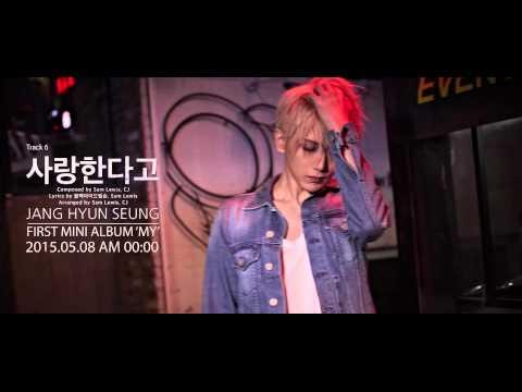 Jang Hyunseung (장현승) - 사랑한다고 (Audio Teaser) - Thời lượng: 15 giây.