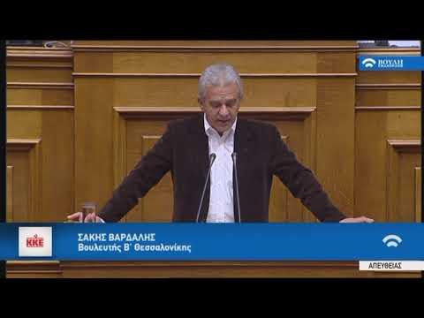 Α.Βαρδαλής (Ειδ.Εισ.ΚΚΕ)(Προϋπολογισμός 2018)(11/12/2017)