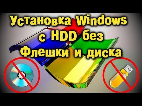 Как установить Windows без диска и флешки. Установка Windows с жесткого диска.