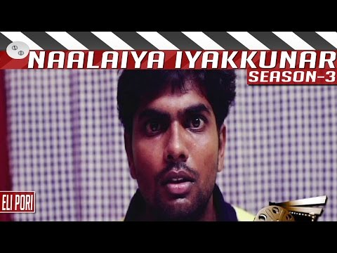 Eli-Pori-Tamil-Short-Film-by-Ashwanth-Narayan-Naalaiya-Iyakkunar-3