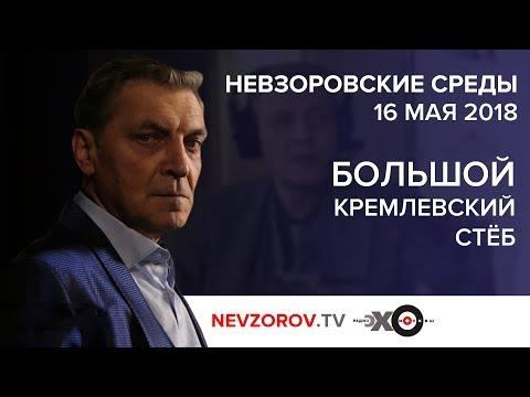 «Невзоровские среды» на радио «Эхо Москвы» 16.05.2018 - DomaVideo.Ru