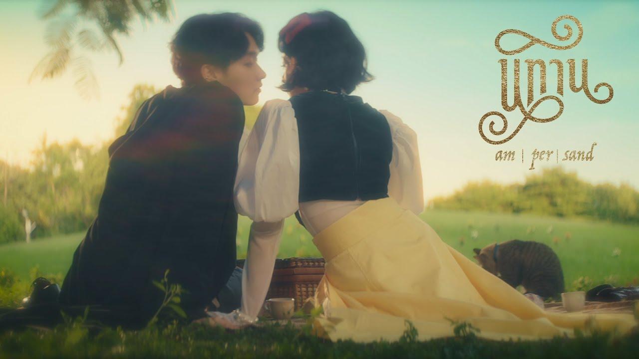 ampersand - นิทาน [Official MV]
