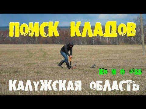 Клады Калужской области