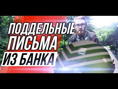 РАЗВОД ОТ СБЕРБАНКА БАЙКА ОТ БАТИ - DomaVideo.Ru