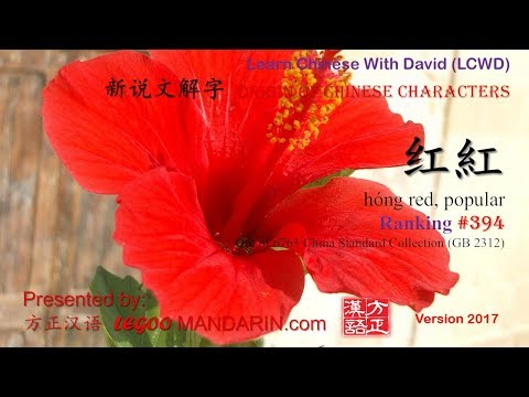 Origin of Chinese Characters - 0394 红 紅 hóng red, popular - Learn Chinese with Flash Cards 2