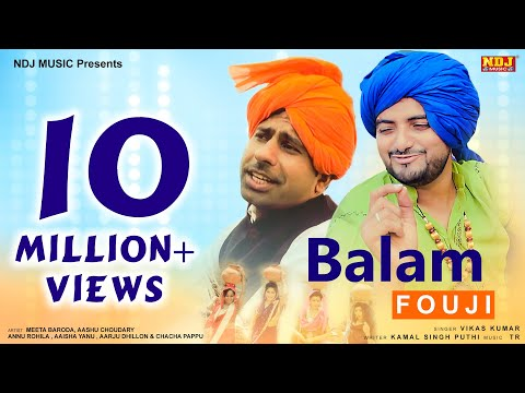 Video Balam Fouji   Vikas Kumar   Meeta Baroda   Aarju Dhillon   4K Song   Popular haryanvi Song 2018 #NDJ download in MP3, 3GP, MP4, WEBM, AVI, FLV January 2017