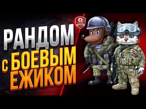 РАНДОМ С БОЕВЫМ ЕЖИКОМ В НОВОМ ПАТЧЕ 9.20.1 - DomaVideo.Ru