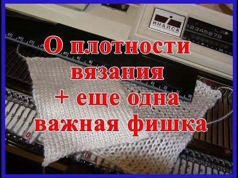 О плотности вязания и одна важная фишка
