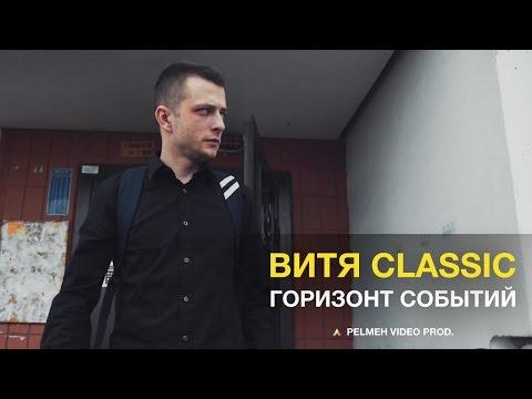 Витя CLassic [ВУТОНН] - Горизонт Событий (2016)