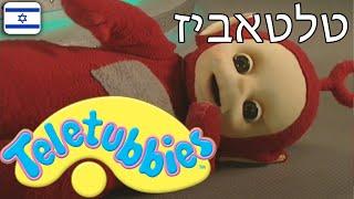 טלטאביז - שעה אחת עברית . https://www.youtube.com/channel/UCceEp8xA4SUJy21J6MzyT9w טלטאביז (באנגלית: טיליתובבייס) היא תוכנית טלוויזיה...