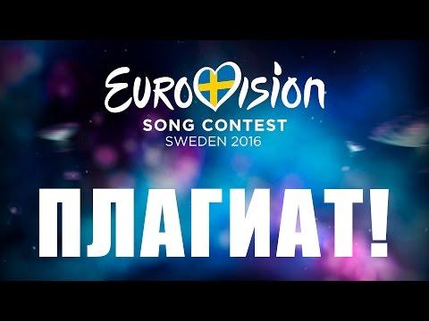 Плагиат на Евровидении - 2016\\\\Plagiarism on Eurovision - 2016 (видео)