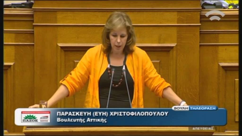 Προγραμματικές Δηλώσεις: Ομιλία Ε.Χριστοφιλοπούλου (Δημ.Συμπαράταξη) (07/10/2015)