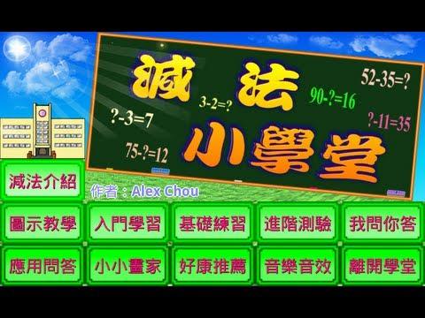 Video of 減法小學堂