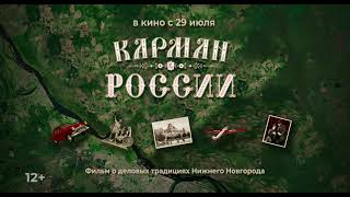 Карман России