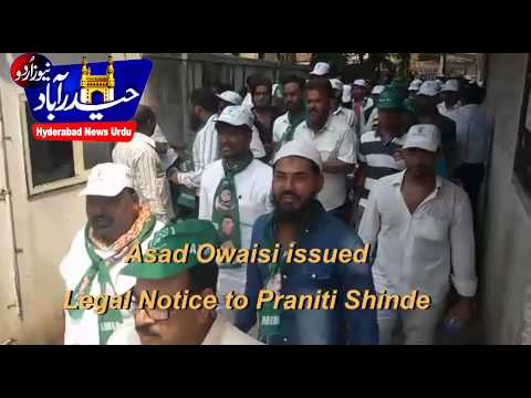 Video Asad Owaisi Issued Legal Notice to Praniti Shinde Mla download in MP3, 3GP, MP4, WEBM, AVI, FLV January 2017