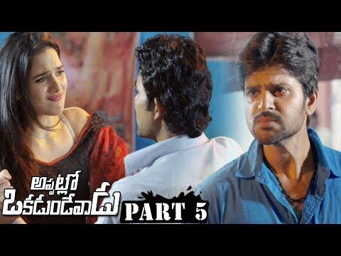 Appatlo Okadundevadu Full Movie Part 5 - Nara Rohith, Sree Vishnu, Tanya Hope, Sasha