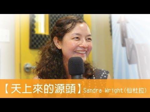 電台見證 Sandra Wright 仙杜拉 (天上來的源頭) (12/09/2018 多倫多播放)